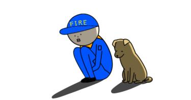【悲報】消防士を辞めたいなら行動しないと失敗します【元消防士の体験談】