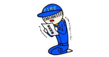 【特別公開】消防士の本物の給料 明細 をお見せします!【東京消防庁と地方消防の驚愕の格差!】