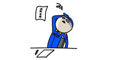 【失敗談】消防士の難しい試験は独学では絶望させられる【6つの対策有り】