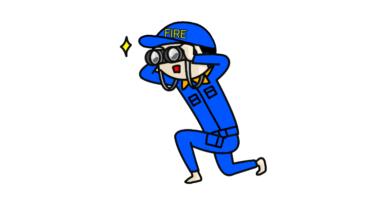 【疑問】消防士になりやすい県ってどこなの?【元消防士が答えます】