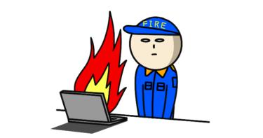 【閲覧注意】元消防士が田舎消防の実態をディスります【幹部の方々へ】