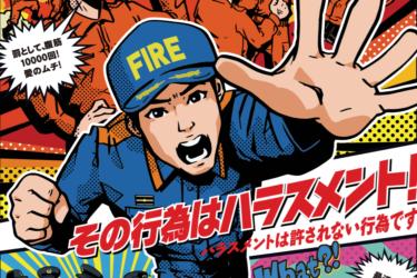 【疑問】消防士にはパワハラが多いのか?【実は複雑な現状】