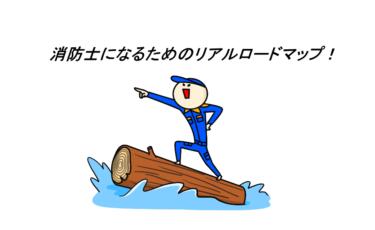 【消防士になるには?】のロードマップ完結編!元消防士が公開!