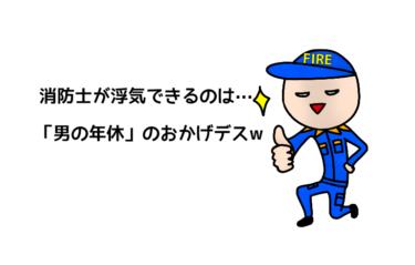 【衝撃】消防士が浮気しやすい本当の理由!消防署で申請できる「男の年休」の正体とは?